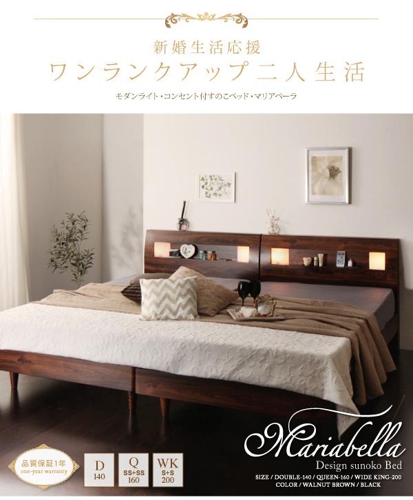 すのこベッドは【Mariabella】マリアベーラ