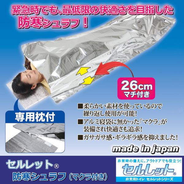 防寒シュラフ/寝袋 【専用枕付き】 アルミ蒸着...の説明画像1