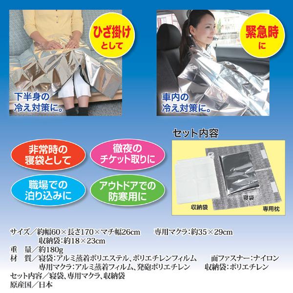 防寒シュラフ/寝袋 【専用枕付き】 アルミ蒸着...の説明画像3