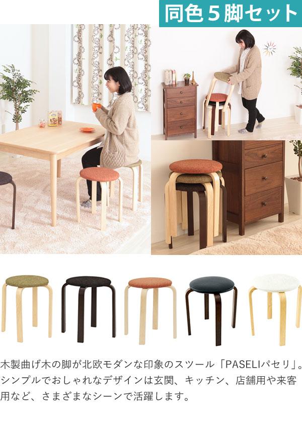 スタッキングスツール/丸椅子 【同色5脚セット...の説明画像2