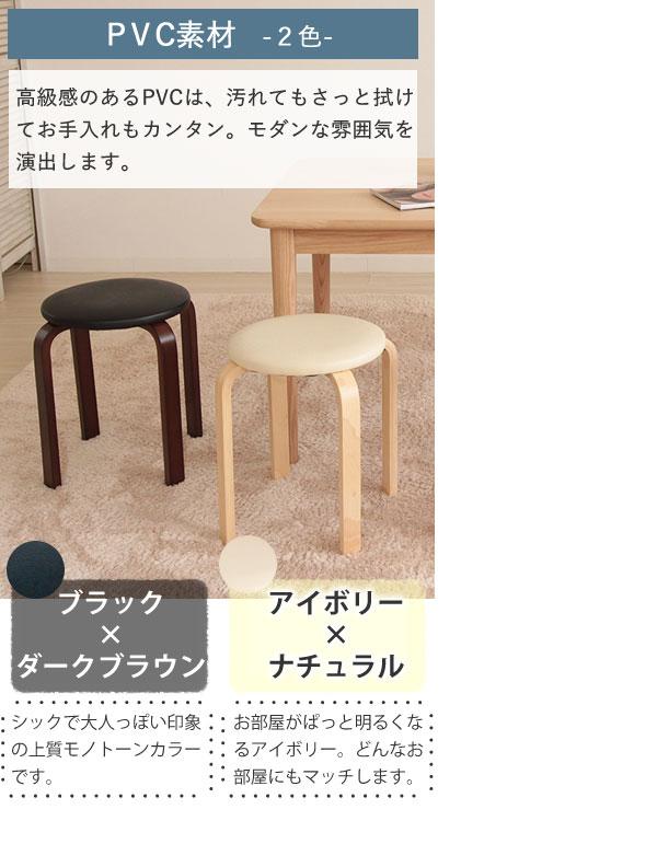 スタッキングスツール/丸椅子 【同色5脚セット...の説明画像5