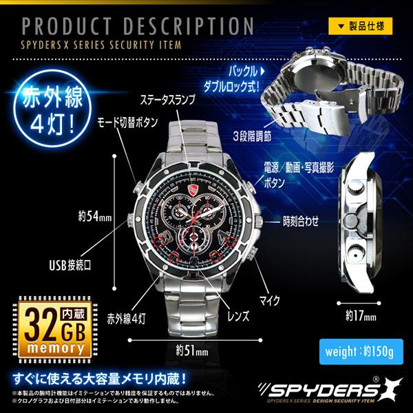 【超小型カメラ】【小型ビデオカメラ】小型ビデオカメラ 腕時計型 スパイカメラ スパイダーズX (W-704) フルハイビジョン 赤外線ライト 32GB内蔵