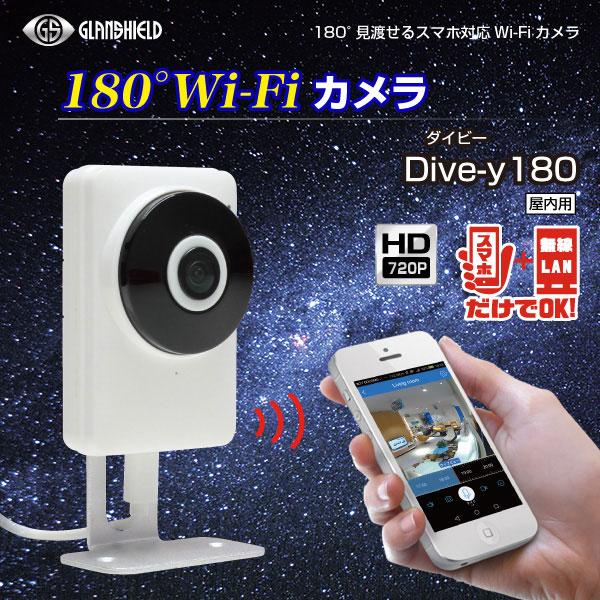 wi-fi Glanshield(グランシールド)Dive-y180(ダイビー180)