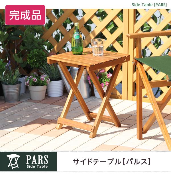折りたたみサイドテーブル【パルス -PARS-】(ガーデニング サイドテーブル) ナチュラル