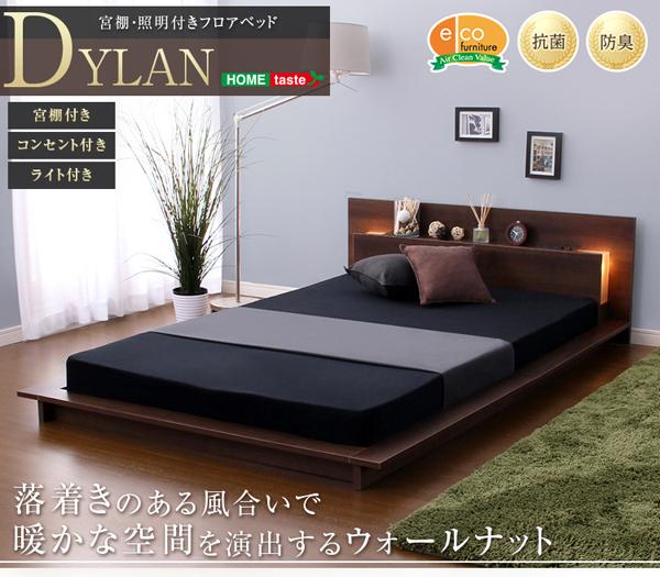 照明/コンセント/宮付き 『DYLAN』 ウォールナット『DYLAN』ディラン