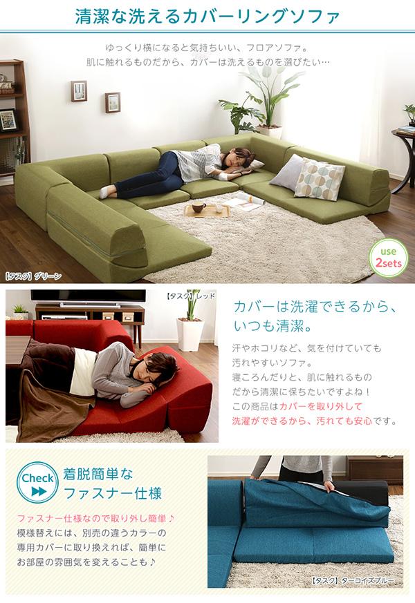 コーナーローソファー 【Lantana専用カバ...の説明画像4