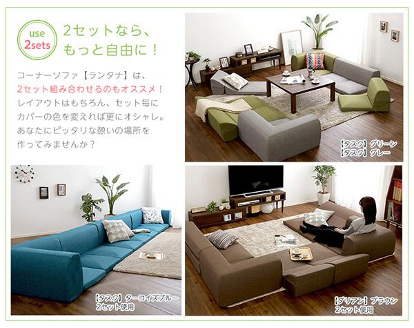 コーナーローソファー 【Lantana専用カバ...の説明画像6