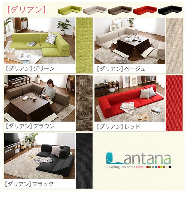 コーナーローソファー 【Lantana専用カバ...の説明画像8