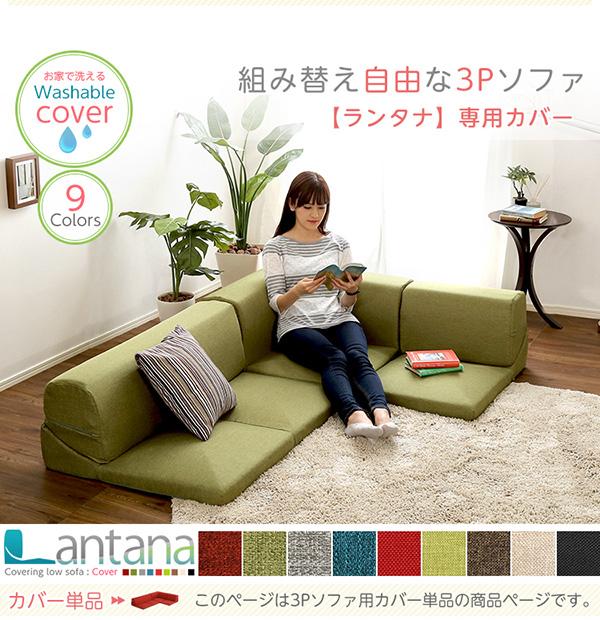 コーナーローソファー 【Lantana専用カ...の説明画像11