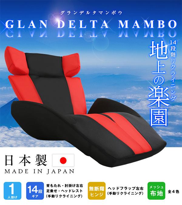 リクライニングチェア 14段階ギア調節可 『GLAN DELTA MANBO』