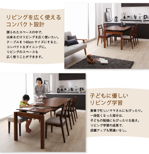 伸長式ダイニングテーブル Kante カンテ