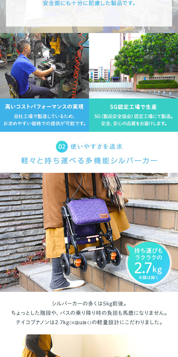 超軽量シルバーカー/手押し車 【コンパクトタイ...の説明画像2