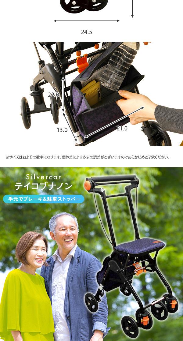 超軽量シルバーカー/手押し車 【コンパクトタ...の説明画像10