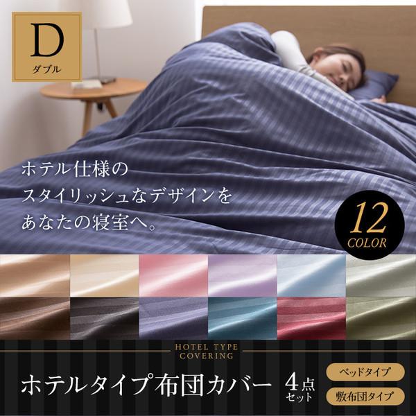 ホテルタイプ 布団カバー4点セット(ベッド用)...の説明画像1