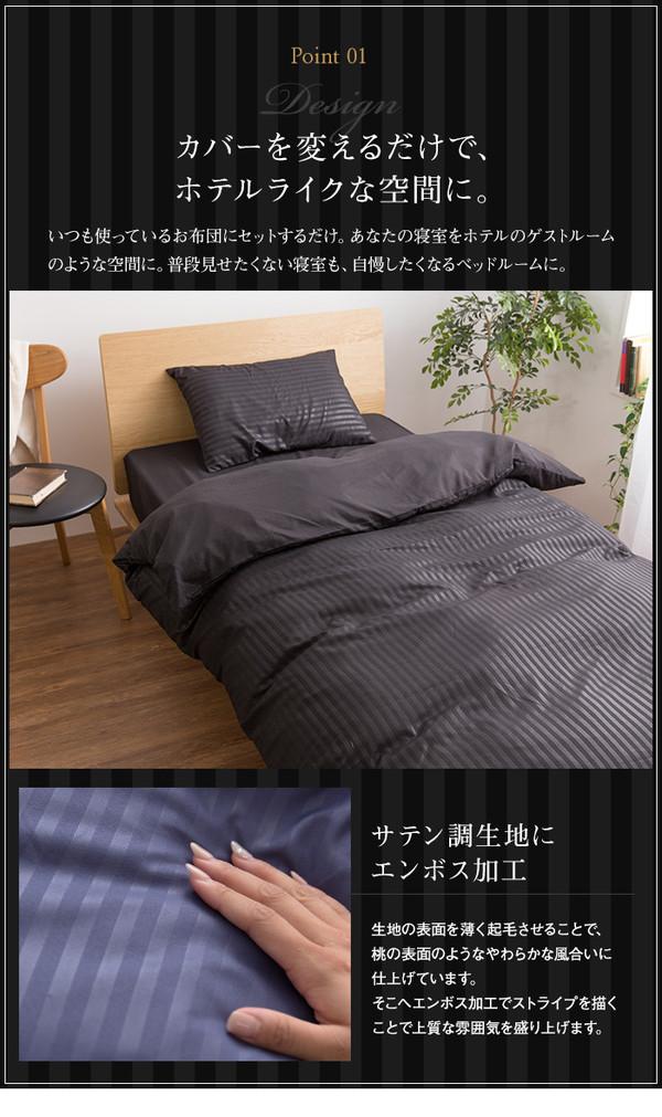 ホテルタイプ 布団カバー4点セット(ベッド用)...の説明画像4