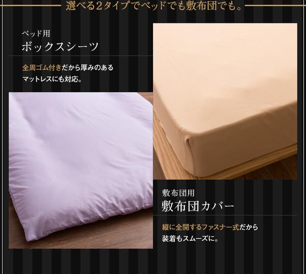 ホテルタイプ 布団カバー4点セット(ベッド用)...の説明画像6
