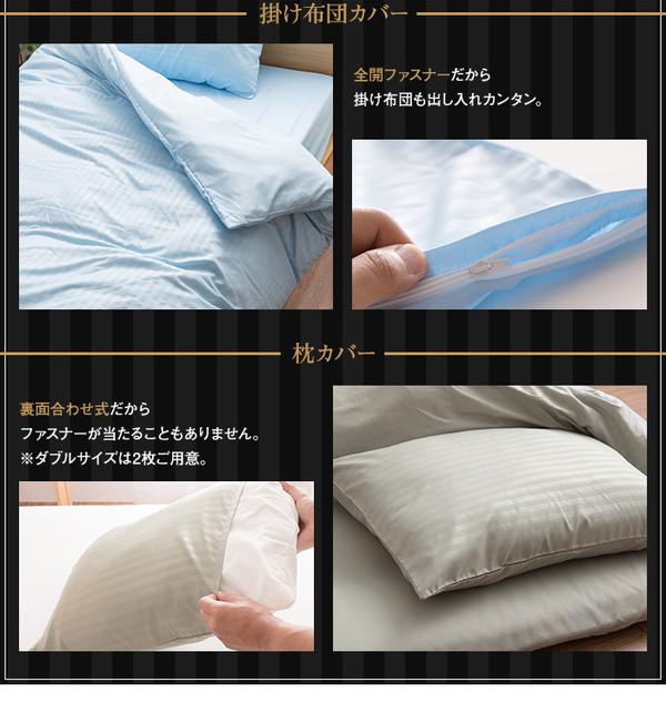 ホテルタイプ 布団カバー4点セット(ベッド用)...の説明画像7