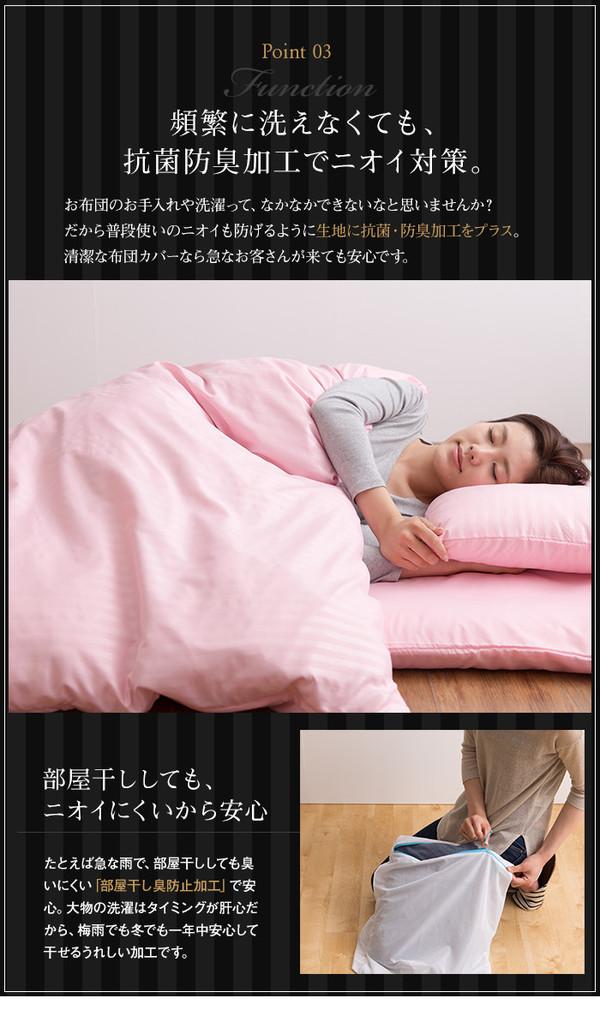 ホテルタイプ 布団カバー4点セット(ベッド用)...の説明画像8