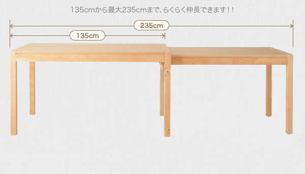 テーブルサイズ幅135~235に伸長するテーブル
