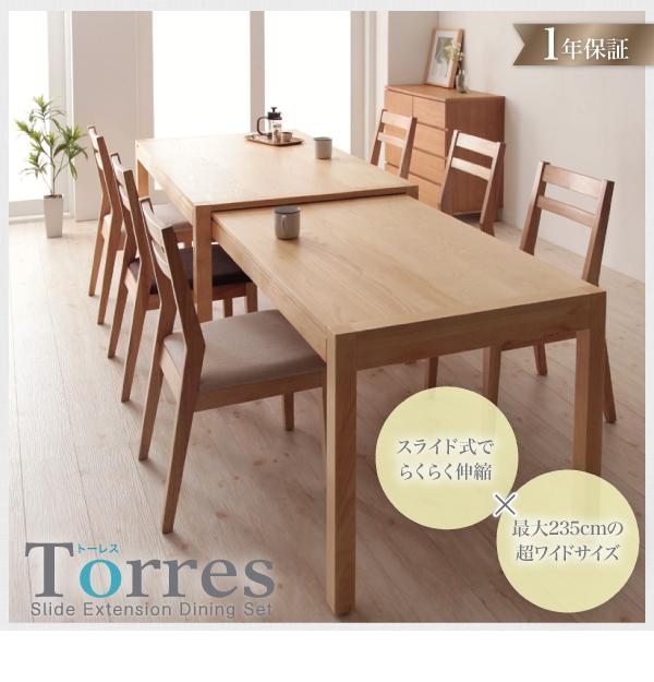 ナチュラルデザイン伸長式ダイニングテーブル Torres トーレス