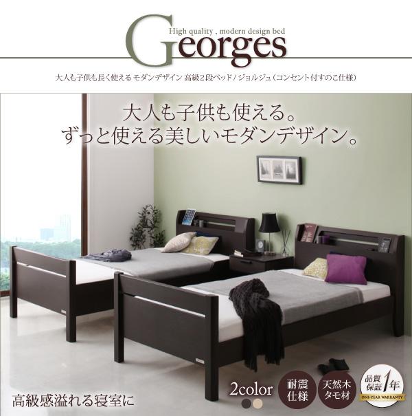 大人も子供も長く使えるモダンデザイン 高級2段ベッド Georges ジョルジュ