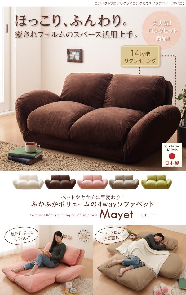 ローソファーベッド【Mayet】マイエ