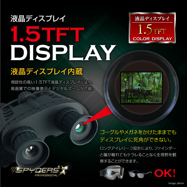 【防犯用】【暗視スコープ】【小型カメラ】 撮影機能付 双眼鏡型ナイトビジョン スパイカメラ スパイダーズX PRO (PR-814) 赤外線照射約300m 光学4倍レンズ 暗視補正 内蔵液晶ディスプレイ 32GB対応