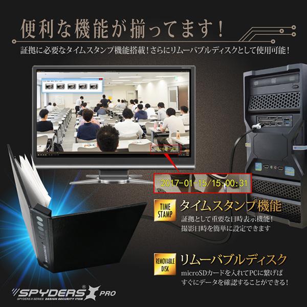 【超小型カメラ】【小型ビデオカメラ】リングファイル型カメラ 手帳 スパイカメラ スパイダーズX PRO (PR-815) B6サイズ 赤外線暗視 人体検知 8000mAh