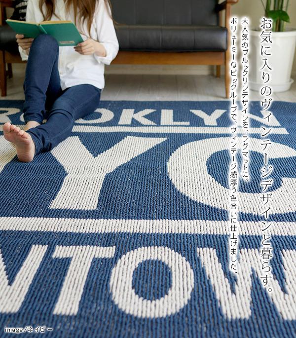 おすすめ!おしゃれなラグマット モダン ラグマット/絨毯 日本製 洗える 防滑 ホットカーペット対応 スミノエ『モニカ』