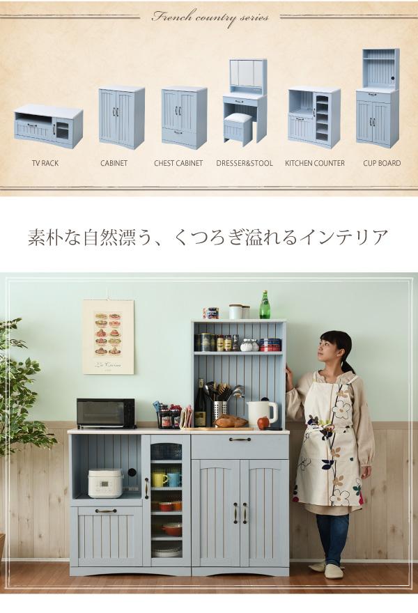フレンチカントリー家具キッチンカウンター くつろぎ溢れるインテリア