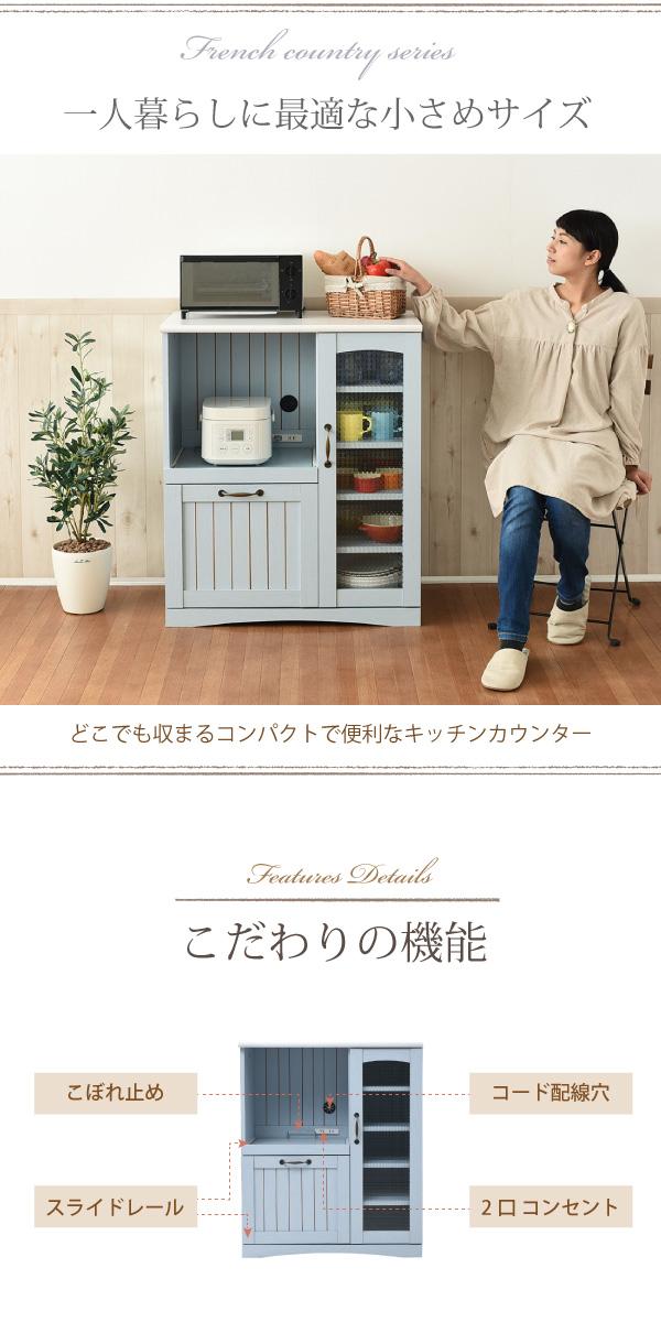 フレンチカントリー家具キッチンカウンター