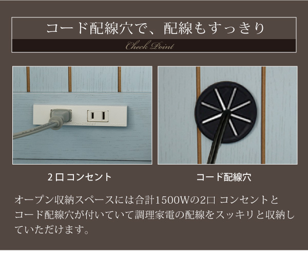 フレンチカントリー家具キッチンカウンター・2口コンセント