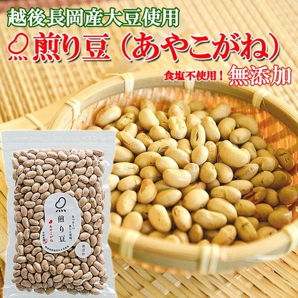煎り豆(あやこがね)無添加 6袋の説明画像2