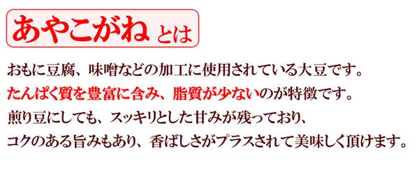煎り豆(あやこがね)無添加 6袋の説明画像6