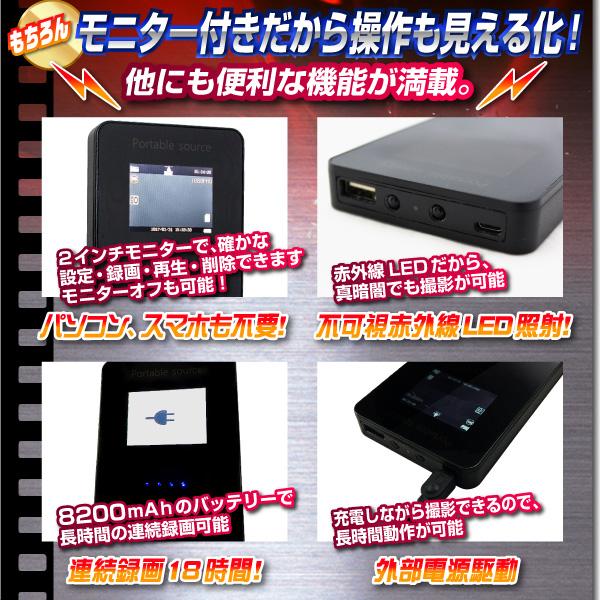 【小型カメラ】モニタ付モバイル充電器型ビデオカメラ(匠ブランド)『Black Seeker』(ブラックシーカー)