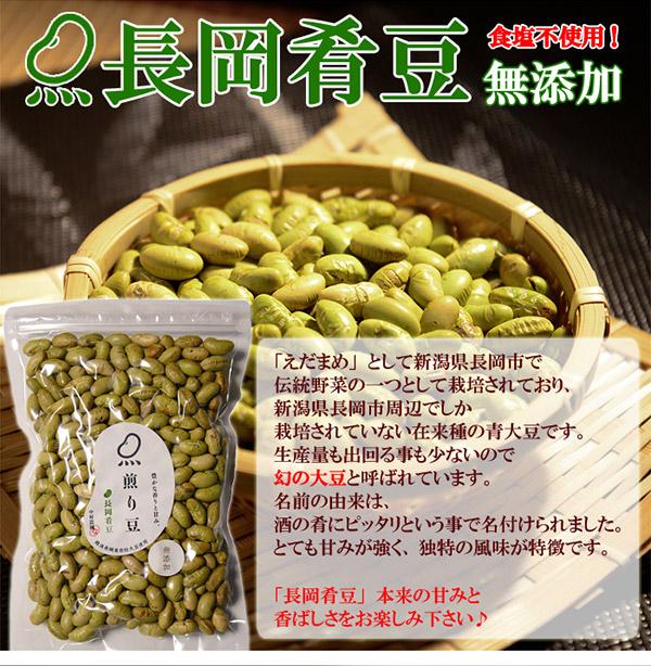 お試しに!煎り豆 味比べセット4種類【4袋セッ...の説明画像5