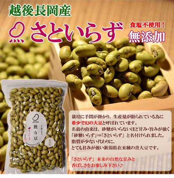 お試しに!煎り豆 味比べセット4種類【4袋セッ...の説明画像7