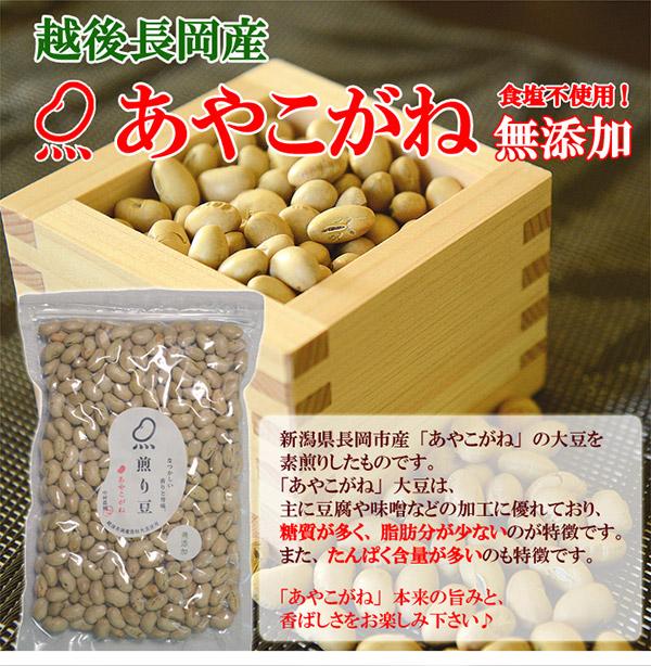 お試しに!煎り豆 味比べセット4種類【4袋セッ...の説明画像8