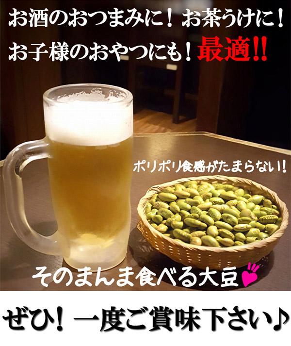 お試しに!煎り豆 味比べセット4種類【4袋セッ...の説明画像9