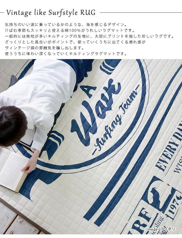 おすすめ!おしゃれなラグマット キルティング ラグマット/絨毯 綿100% 洗える 防滑 床暖房対応『サーフウェーブ』画像02