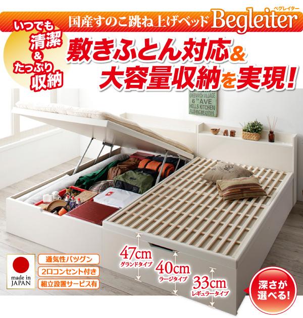 すのこベッド 敷ふとん対応&大容量収納を実現 国産すのこ跳ね上げベッド Begleiter ベグレイター画像01