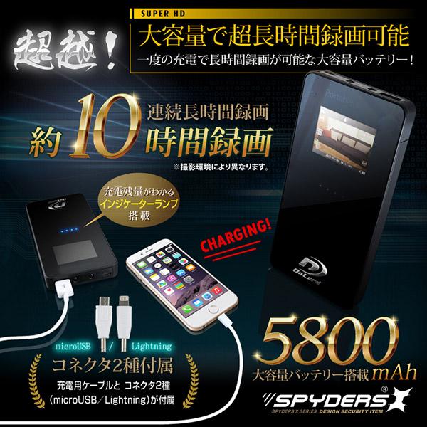 【超小型カメラ】【小型ビデオカメラ】充電器型カメラ モバイルバッテリー スパイカメラ スパイダーズX (A-604) モバイルバッテリー型 小型カメラ 防犯カメラ 小型ビデオカメラ  1080P モニター付 長時間録画