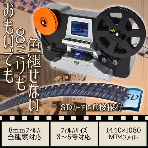 8mmフィルムデジタルコンバーター 【3号〜5号サイズ対応】