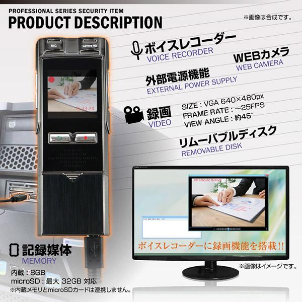 隠しカメラボイスレコーダー型カメラ フラッシュメモリ スパイダーズX (NB-001) 指紋認証センサー 8GB内蔵 32GB対応 - 商品画像
