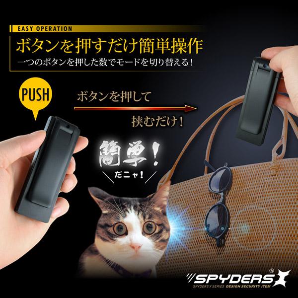 【防犯用】【超小型カメラ】【小型ビデオカメラ】 ペンクリップ型カメラ スパイカメラ スパイダーズX (P-350) 1080P 回転レンズ 薄型軽量 動体検知