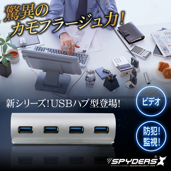 【防犯用】【超小型カメラ】【小型ビデオカメラ】 USBハブ型 スパイカメラ スパイダーズX (M-934) 遠隔操作 動体検知 32GB内蔵