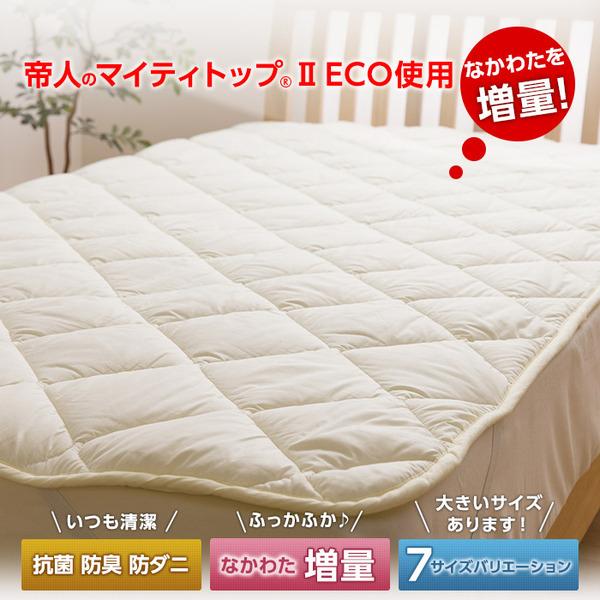 温かいベッドパッド『日本製 なかわた増量ベッドパッド(抗菌 防臭 防ダニ) テイジン マイティトップ』