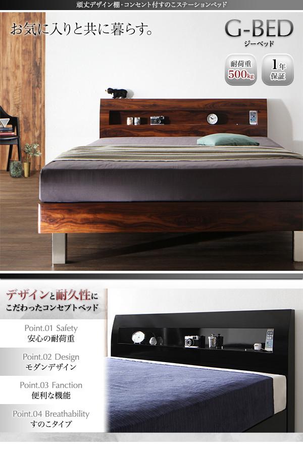 すのこベッド・頑丈デザイン棚・コンセント付すのこステーションベッド【G-BED】ジーベッド