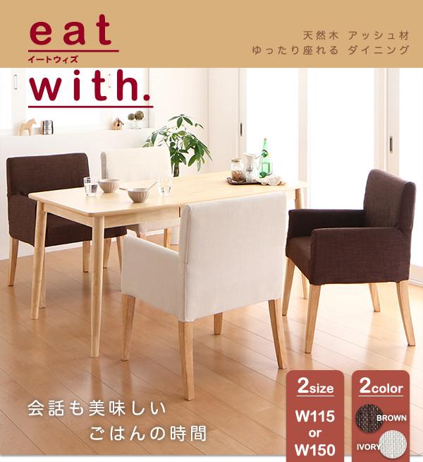 【天然木ダイニングセット】eat with. イートウィズ