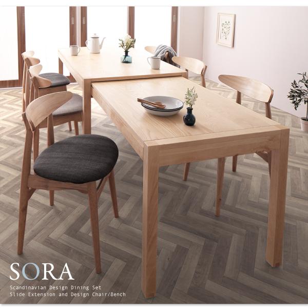 北欧デザイン伸長式ダイニングテーブル SORA ソラ